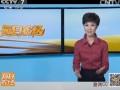 废物利用-吃芦笋的湖羊多赚钱20141013 (232播放)