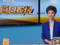 行情向好 杂交羊顺势走俏(20140228) (193播放)