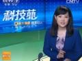 """秸秆做成的""""面包""""20140519(秸秆lehu18乐虎国际官网技术) (1370播放)"""