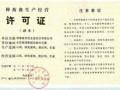养羊法规:《种畜禽生产经营许可证》管理办法