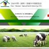 2016中国(深圳)国际高端牛羊肉展览会