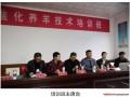 梁寨镇成功举办标准化养羊实战技术培训班