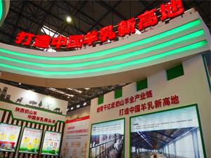 2019中国羊乳产业(奶业)展览会 暨中国奶羊产业发展大会