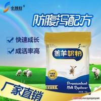广元小羊奶粉羔羊奶粉厂家