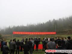 习水:30组黔北麻羊养殖项目集中开工