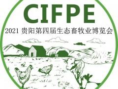 2021中国贵阳第四届生态畜牧业交易博览会