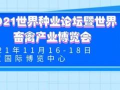 2021世界种业论坛暨畜禽博览会定档11月移师武汉,现火热招商中