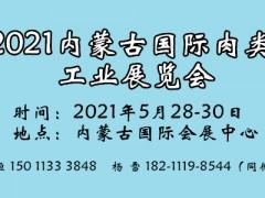内蒙肉类产业展会‖2021内蒙古肉类工业展览会
