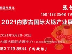 内蒙古火锅产业展览会