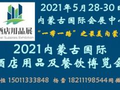 2021内蒙古酒店用品及餐饮博览会