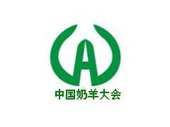 第四届中国西部奶业科技博览会暨中国奶羊产业发展大会