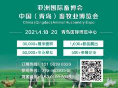 中国(青岛)畜牧业博览会将于2021年4月18日在青岛举行